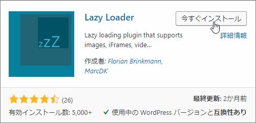 Lazy Loaderプラグインをインストール
