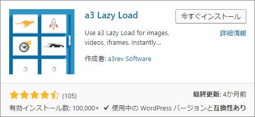 a3 Lazy Load プラグイン - これは画像遅延読み込みには使わない方がいいかも・・・