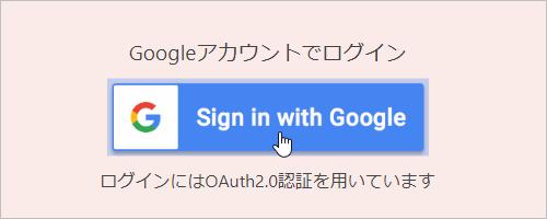アフラク - Googleアカウントでログインする場合は「Sign in with Google」ボタンをクリック