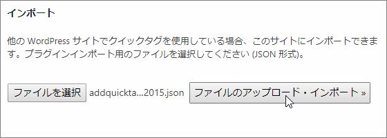 AddQuicktagページで「ファイルをアップロード・インポート」ボタンをクリック