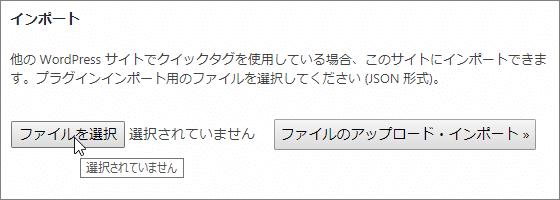 AddQuicktagページで「ファイルを選択」ボタンをクリック