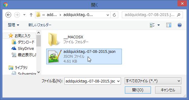 ハミングバードのショートコードインポートファイル addquicktag.-07-08-2015.json を選択