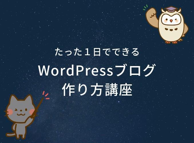 """たった """"1日"""" でできるWordPressブログの作り方講座"""