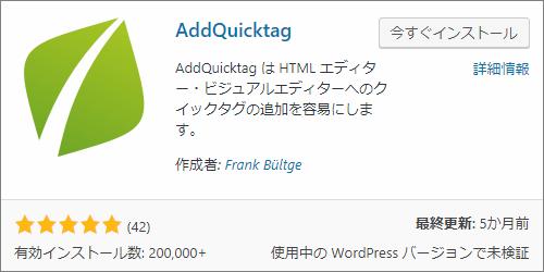 ハミングバードのショートコード追加用にAddQuicktagプラグインをインストール