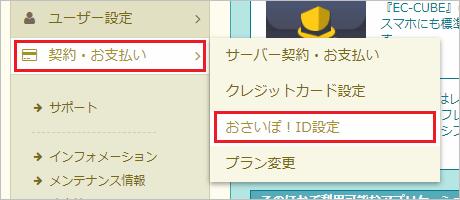 ロリポップ - 「契約・お支払い」ー>「おさいぽ!ID設定」を選択
