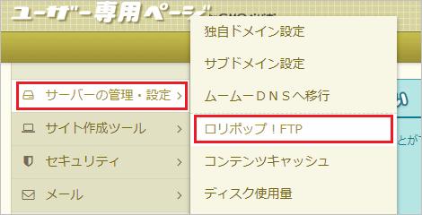ロリポップ - メニューから「サーバーの管理・設定」->「ロリポップ!FTP」を選択