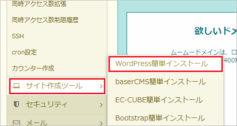 ロリポップ - メニューから「サイト作成ツール」ー>「WordPress簡単インストール」をクリック
