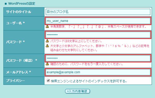 ロリポップ - WordPress簡単インストール画面でログインに必要な情報を入力
