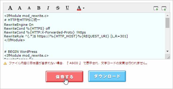 ロリポップ - WebFTP画面で http を https の統一する設定を書いたら .htaccess を保存するのも忘れずに!