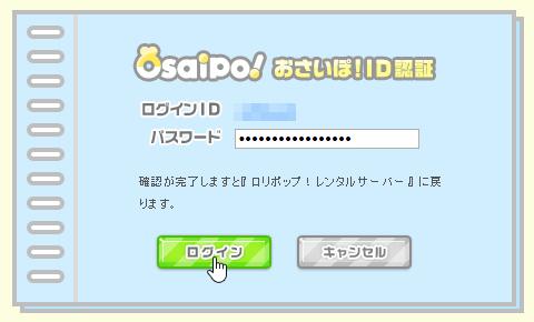 おさいぽ! - おさいぽ!IDの認証画面