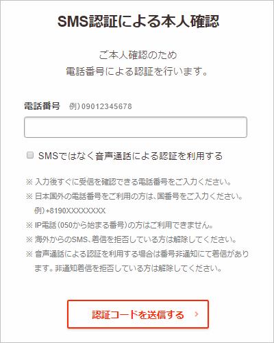 ロリポップ - SMSによる認証画面。もし認証コードが届かない場合は...
