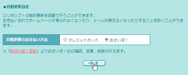 ロリポップ - 自動延長するには「自動更新のお支払い方法」に「おさいぽ!」を選択し、「設定」ボタンをクリックすればOK
