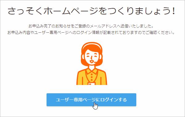 ロリポップ - 「ユーザー専用ページにログインする」ボタンをクリック