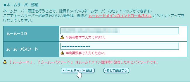 ロリポップ - ムームーアカウントのIDとパスワードを入力し、「ネームサーバーを認証」ボタンをクリック