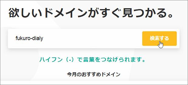 ムームードメイン - トップ画面で取得したいWPブログのドメイン名を入力