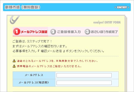 おさいぽ! - 新規アカウント登録画面