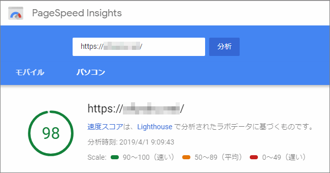 Page Speed Insight - サイトの表示速度スコア
