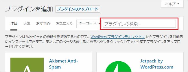 WordPress - プラグイン新規追加画面が開いたら赤枠で囲った入力欄に注目!