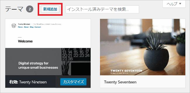 WordPress - テーマの管理画面の「新規追加」ボタンをクリック