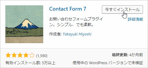 WordPress - プラグインをインストールするには「今すぐインストール」ボタンをクリック