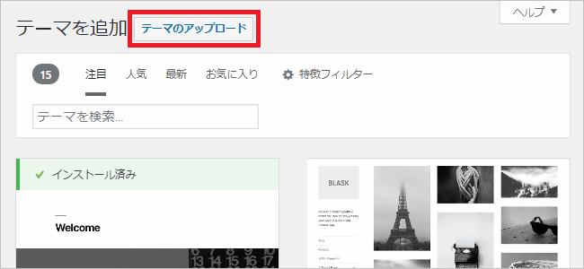WordPress - テーマの追加画面から「テーマのアップロード」ボタンをクリック