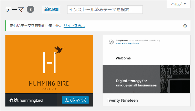 WordPress - 新規追加されたテーマ(ハミングバード)の例