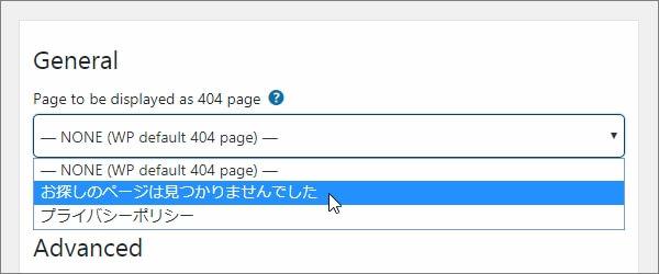 作成した固定ページを選んであげれば404ページの設定は完了!