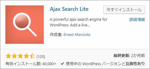 404ページに検索ボックスを設置するのにオススメなプラグイン