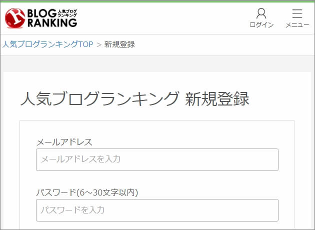 人気ブログランキング - 自ブログの登録画面