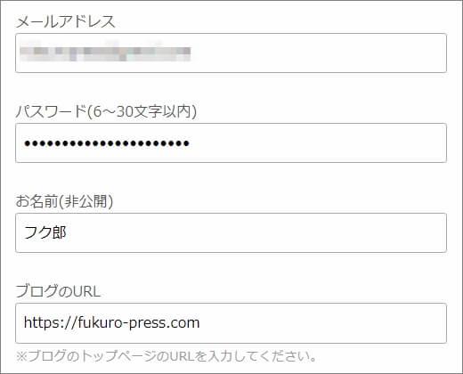 人気ブログランキング登録 - まずはメルアド、パスワード、名前、ブログURLを入力