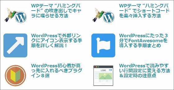 Content Viesプラグインで作成した記事リストの例(グリッド型)