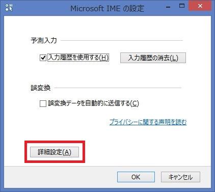Microsoft IMEの設定ダイアログ