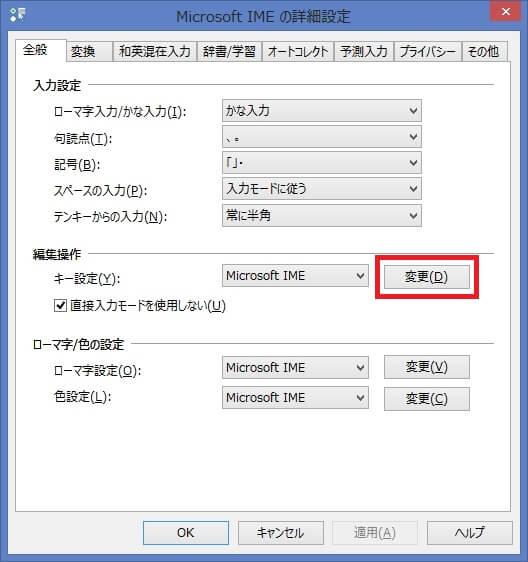 詳細設定ダイアログの「編集操作」ー>「変更」ボタンをクリック