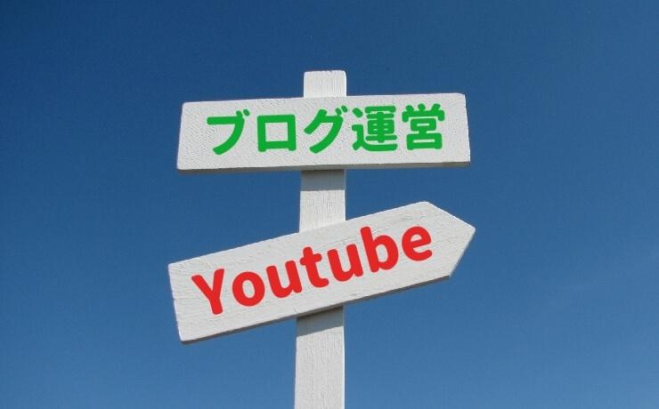 Youtubeとブログを「稼ぐ」という観点から比較...どっちが有利?迷っている人向けに徹底仮設します!