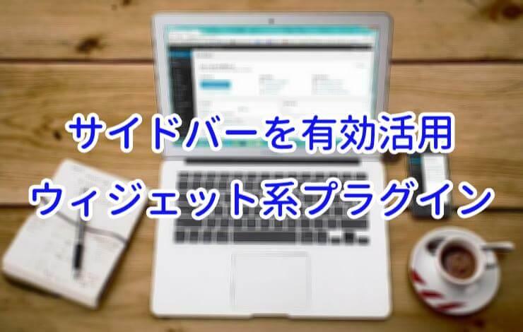 WordPressサイドバーに超最適なウィジェット系プラグインを個人低オススメ順に紹介!
