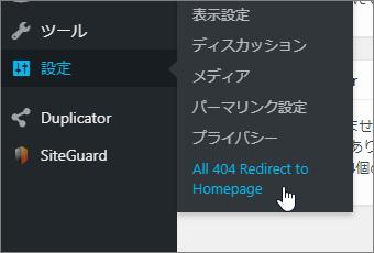 メニューから「設定」ー>「All 404 Redirect to HP」をクリック