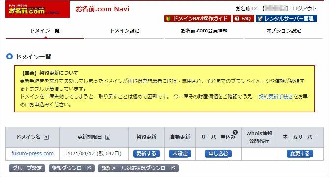 お名前.comの管理画面(ドメインNavi)。ここの使い心地は...
