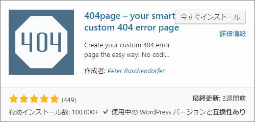 404page というプラグイン。固定ページから全くオリジナルの404エラーページを設定することが可能