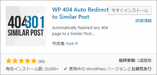 WP 404 Auto Redirect to Similar Post - 404エラーが発生したとき、融通を効かせて類似ページにリダイレクトしてくれるプラグイン