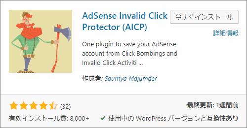 AICP - 有効化しておくだけでアドセンス狩り対策ができるプラグイン