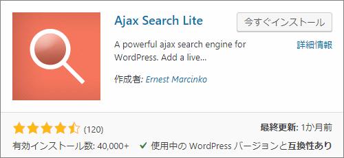 Ajax Search Lite - WordPressサイドバーに検索ボックスを表示できるプラグイン