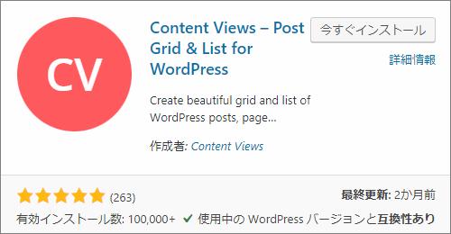 Content Views - WordPress内に記事リストを表示できるプラグイン