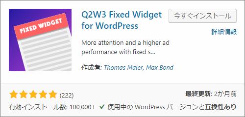 Q2W3 Fixed Widget - WordPressでウィジェットを固定表示できるプラグイン