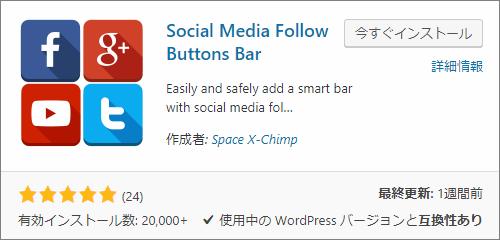 Social Media Follow Buttons Bar - 目立つフォローボタンを設置できるプラグイン