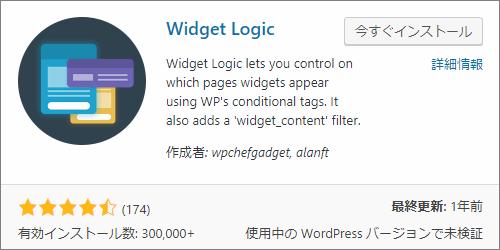 Widget Logic - ウィジェットの表示をページごととか端末ごとなど細かく制御できるプラグイン