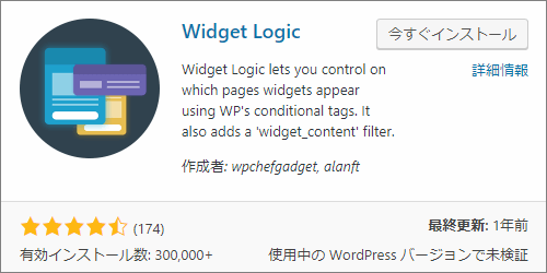 Widget Logic - ウィジェットの表示・非表示を細かく制御できるプラグイン