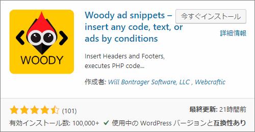 Woody ad Snippets - 広告タグをスニペットで管理でき、個別ページごとにショートコードで挿入できるプラグイン