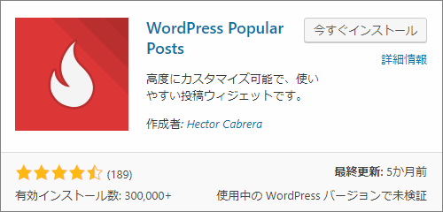 WordPress Popular Posts - サイドバーに人気記事を表示するのに便利なプラグイン