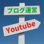 Youtubeとブログを「稼ぐ」という観点から比較…どっちが有利?