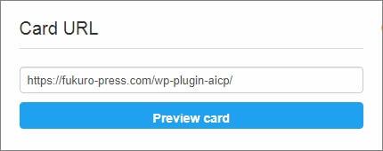 「Card URL」の下のテキスト欄にTwitterカードを更新したいURLを入力
